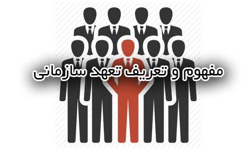 مفهوم و تعریف تعهد سازمانی