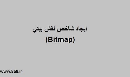 ايجاد شاخص نقش بيتي (Bitmap)