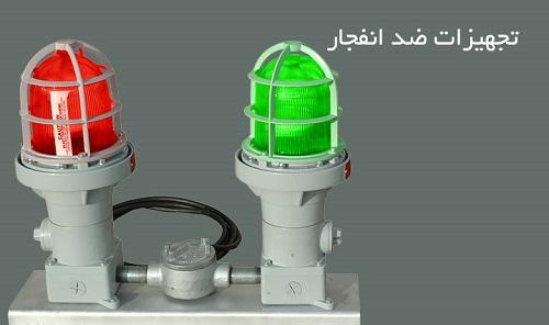 تجهیزات ضد انفجار