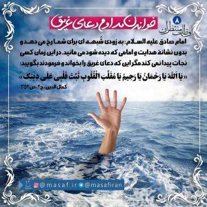 دعای غریق را زیاد بخوانید2
