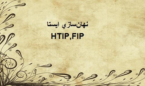 نهانسازي ايستا HTIP,FIP