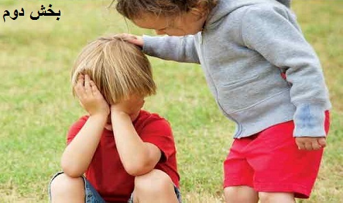 همدلی را چگونه پرورش بدهیم؟ (بخش دوم)