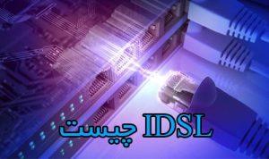 IDSL چیست
