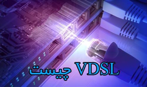 VDSL چیست