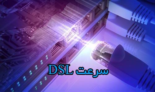 سرعت DSL