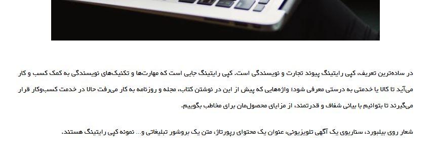 تعریف کپی رایتینگ از دید سایت ایرانی