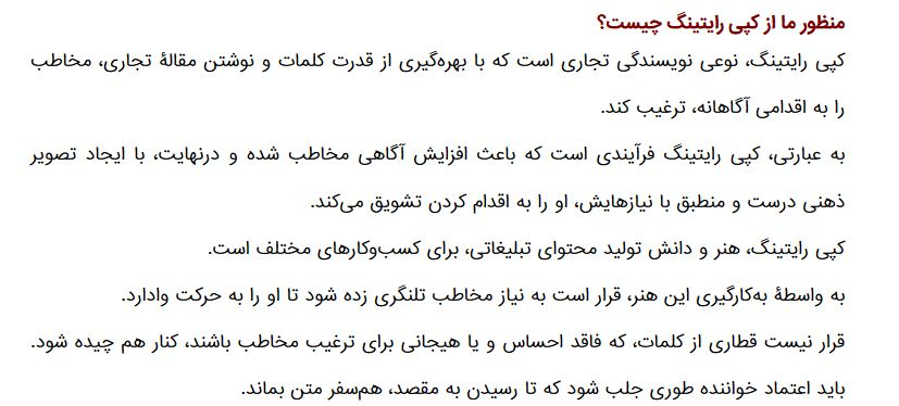 تعریف یک سایت ایرانی از کپی رایتینگ