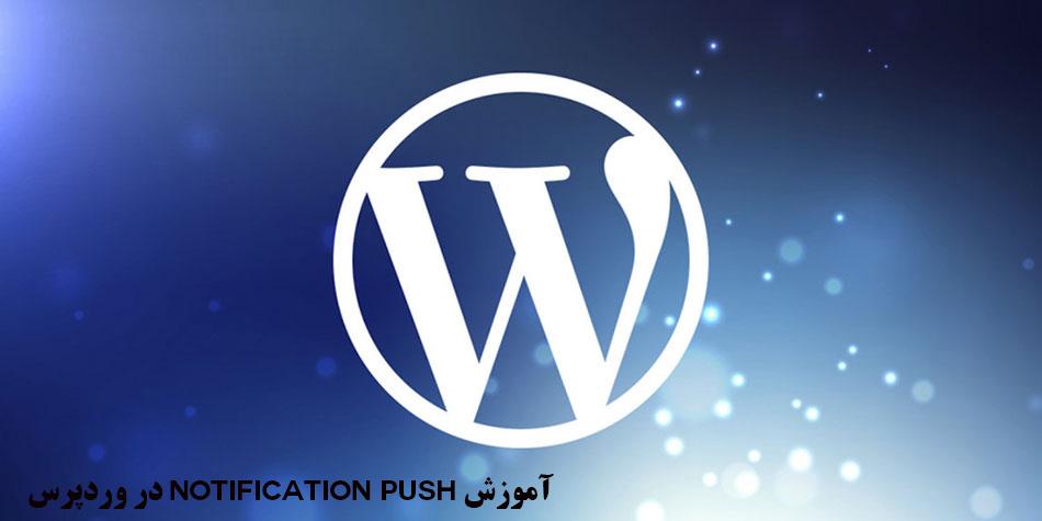 آموزش Notification Push در وردپرس