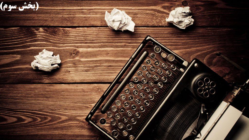 36 درس کپی رایتینگ از کپی رایترهای حرفه ایی (بخش سوم)