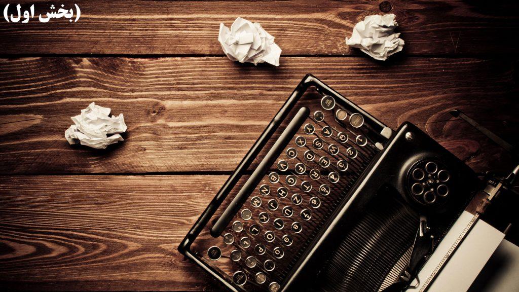 36 درس کپی رایتینگ از کپی رایترهای حرفه ایی (بخش اول)