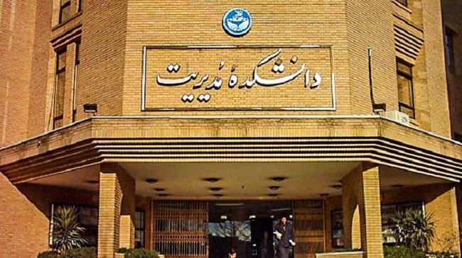 دانشکده مدیریت دانشگاه تهران