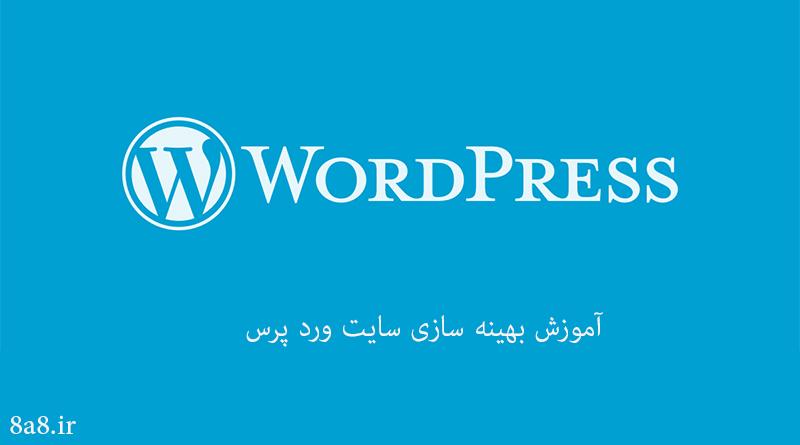 آموزش بهینه سازی سایت ورد پرس