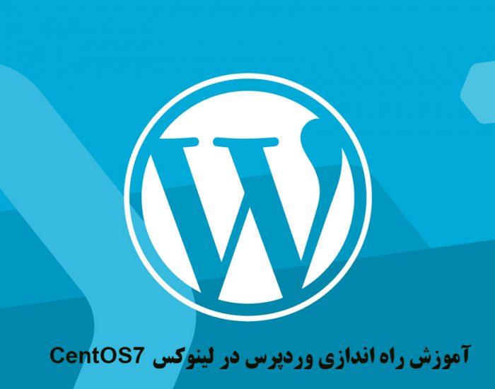 آموزش راه اندازی وردپرس در لینوکس CentOS7