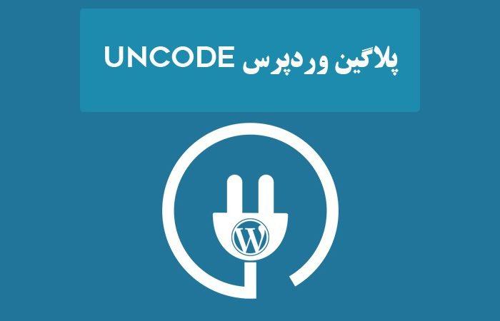 پلاگین وردپرس Uncode