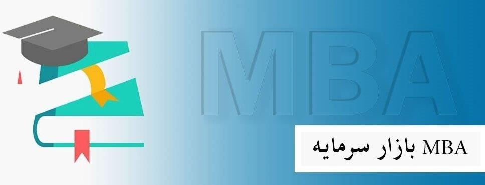 بازار سرمایه MBA دوره