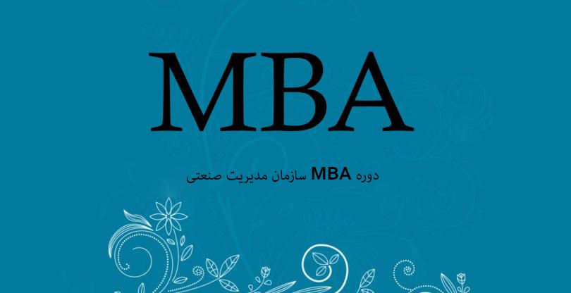 دوره MBA سازمان مدیریت صنعتی