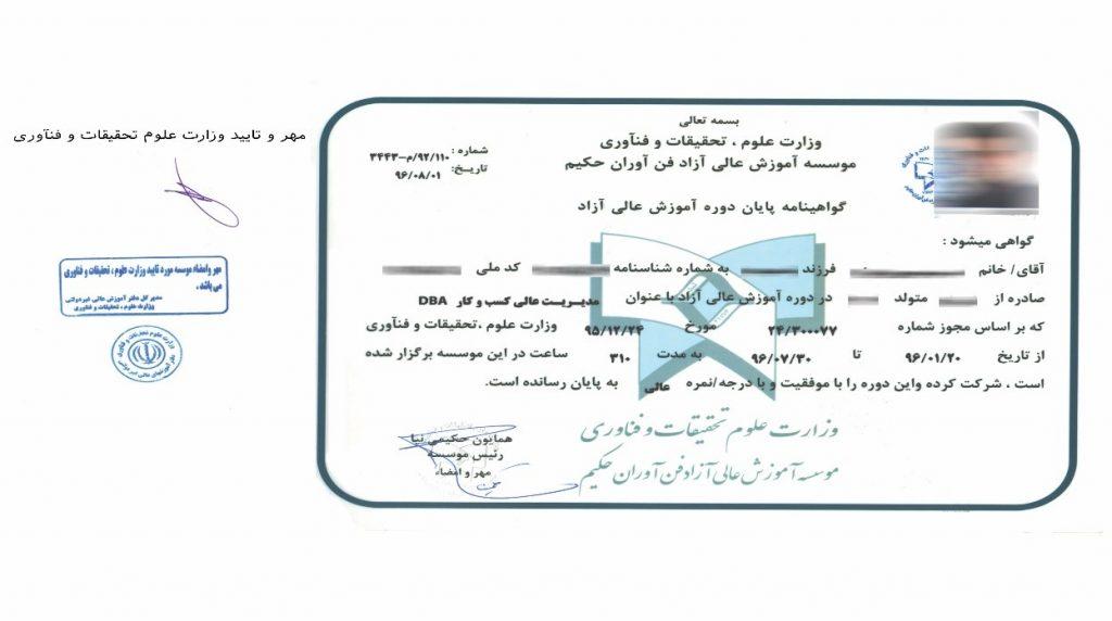 در زیر نمونه ای از مدرک معتبر از یکی از دانشگاه های اصفهان مشاهده می شود: