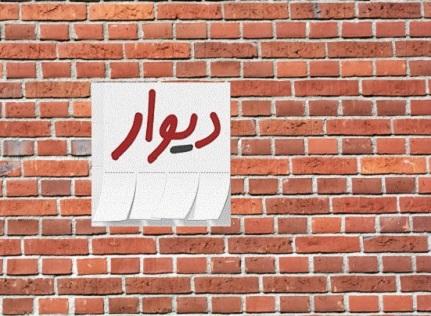 دیوار قزوین