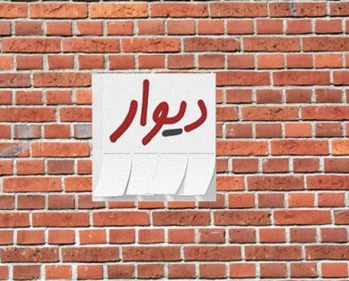 دیوار کرج موبایل