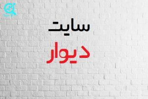دیوار کرمانشاه ماشین
