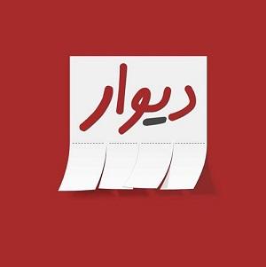 دیوار کرمانشاه
