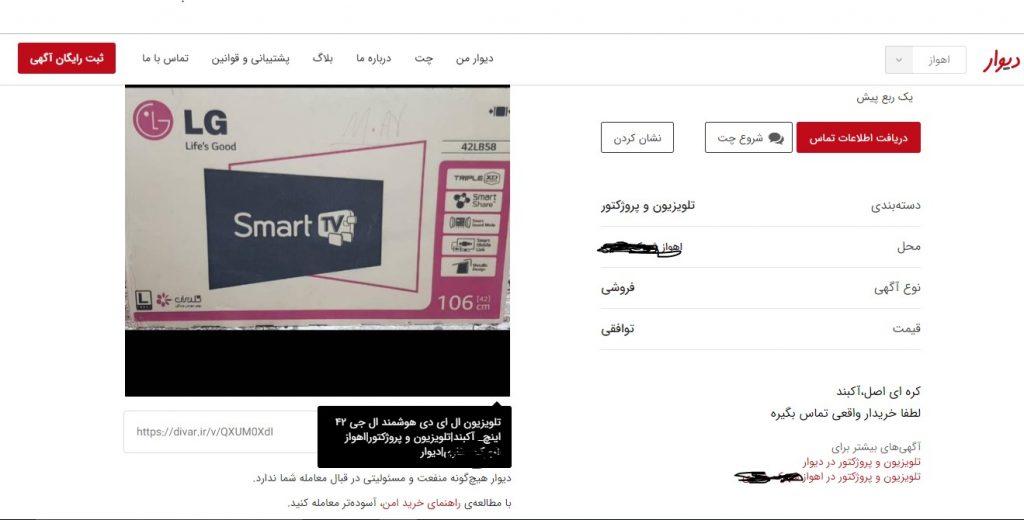 محدودیت های موجود در فضای مجازی برای خرید و فروش