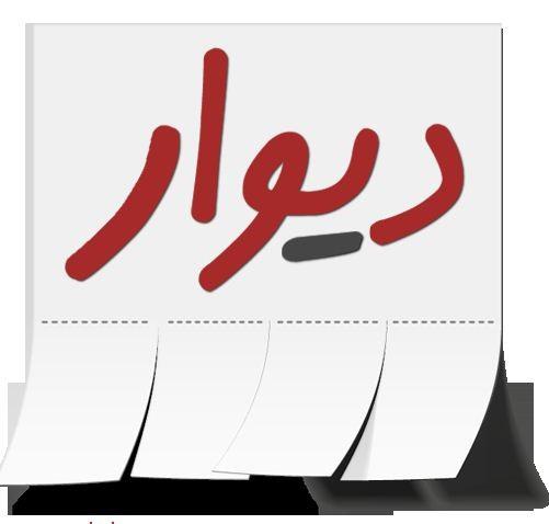 معرفی سایت دیوار جهت خرید و فروش خودرو