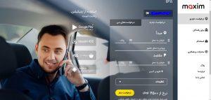 روش درخواست تاکسی آنلاین با تاکسیماکسیم