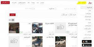 املاک دیوار کرمانشاه