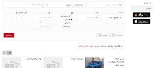 دیوار وسایل نقلیه کرمانشاه