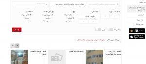 دیوار املاک استان همدان