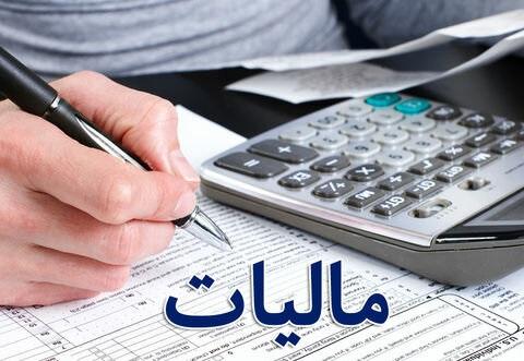 جدول معافیت مالیات حقوق سال ۹۸