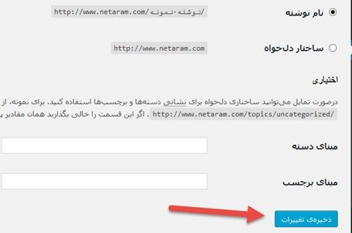 حل مشکل ارور 404 در وردپرس :