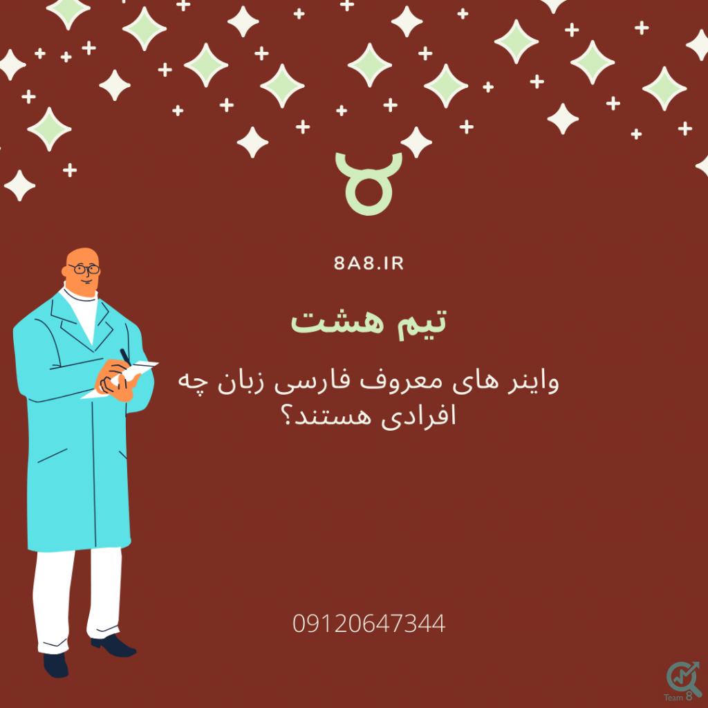 واینر های معروف فارسی زبان چه افرادی هستند؟