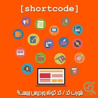 مکان های استفاده از شورت کدها