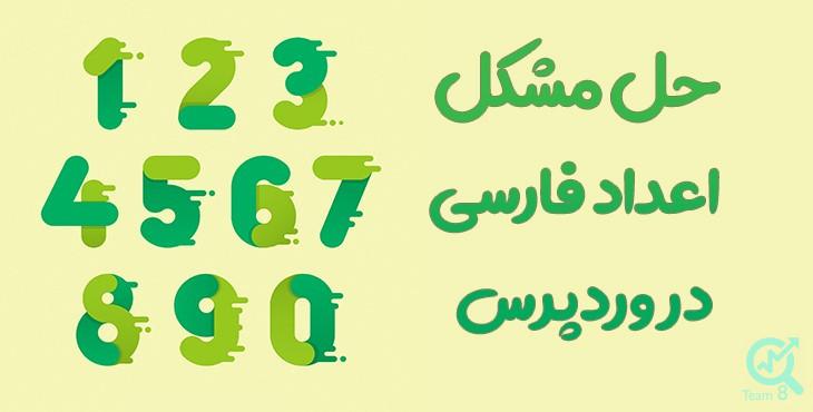 فارسی کردن اعداد در وردپرس