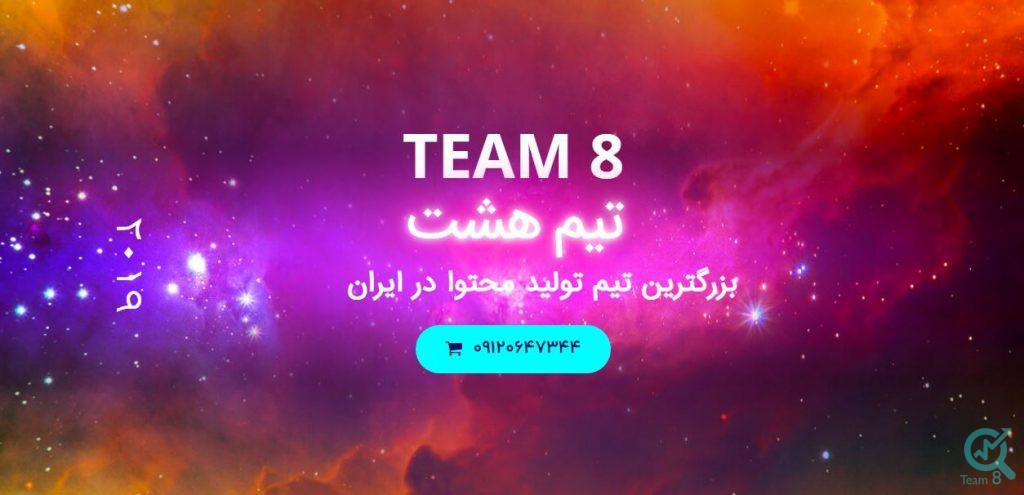 بزرگترین تیم تولید محتوا در ایران