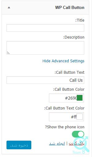 افزودن دکمه به نوار کناری سایت