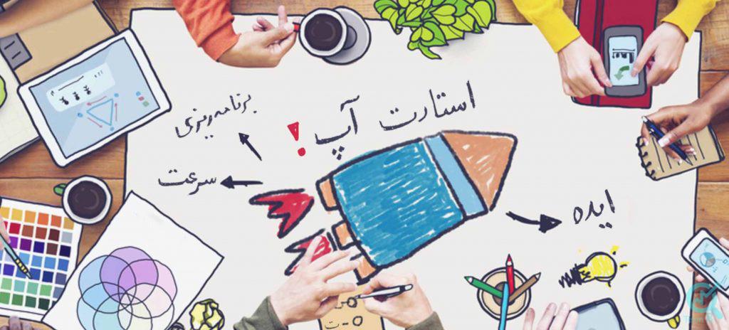 راه اندازی یک کسب و کار نو ( استارتاپ ) دارای چه مراحلی می باشد ؟