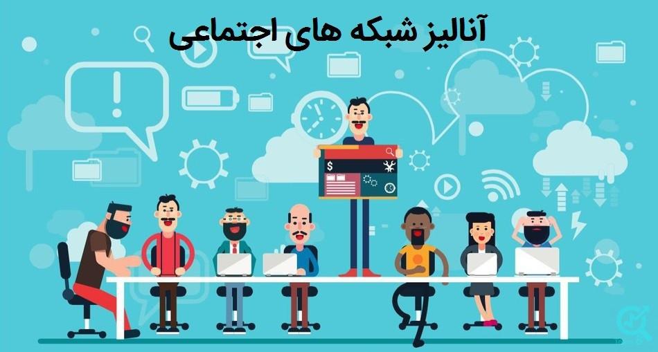 ابزارهای آنالیز شبکه های اجتماعی