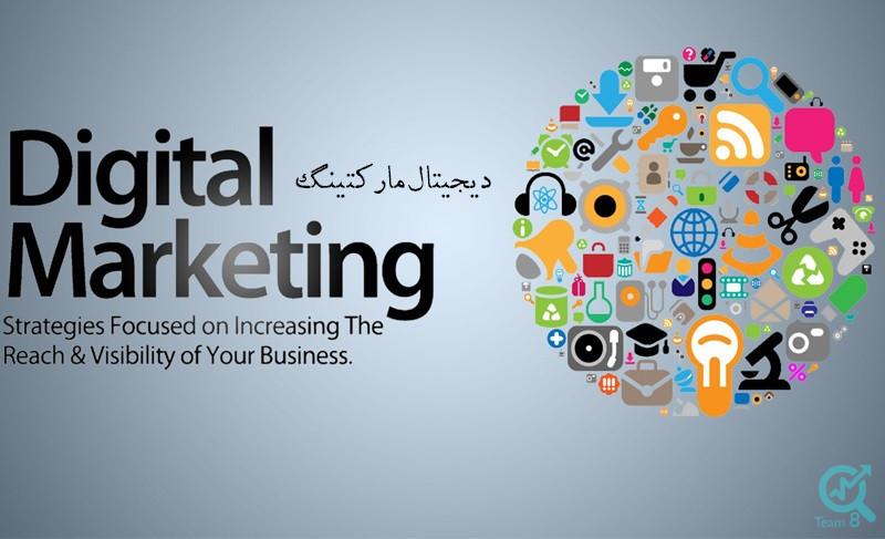 دیجیتال مارکتینگ به چه معناست؟