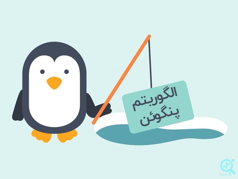 الگوریتم پنگوئن با چه ویژگی خاصی در زمره الگوریتم های گوگل تعریف می شود؟