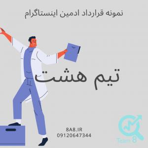 نمونه قرارداد ادمین اینستاگرام