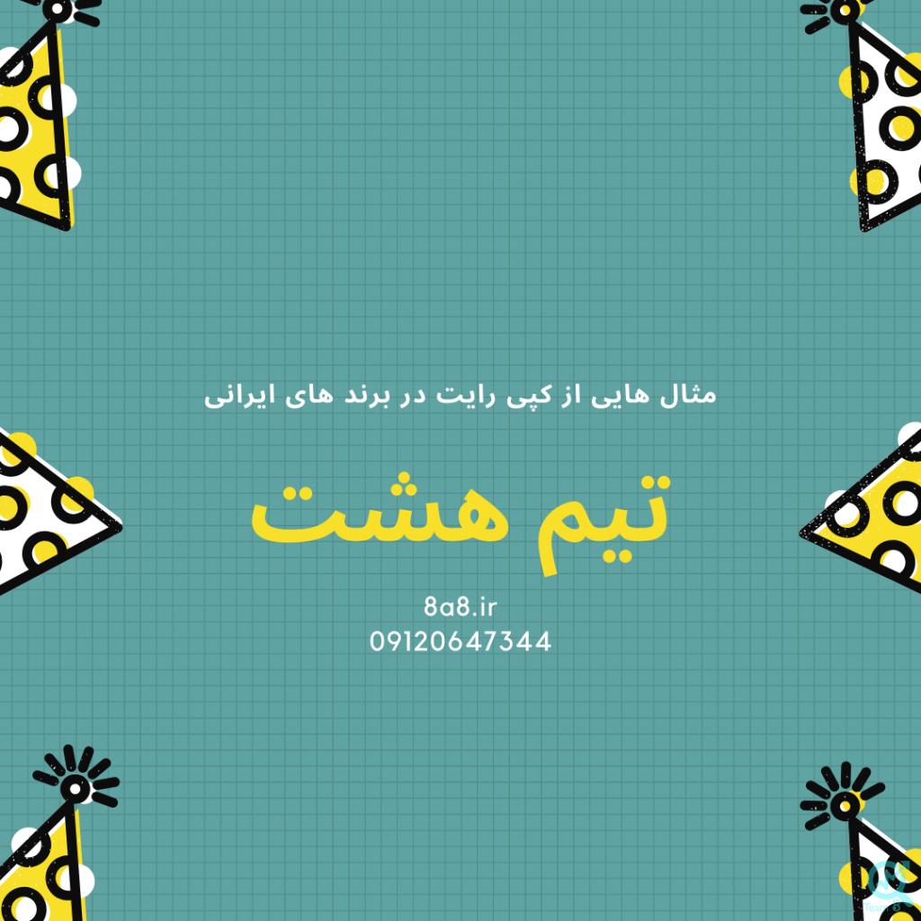 مثال هایی از کپی رایت در برند های ایرانی