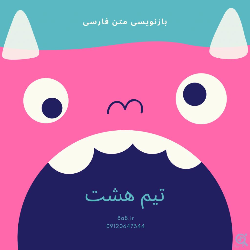 بازنویسی متن فارسی