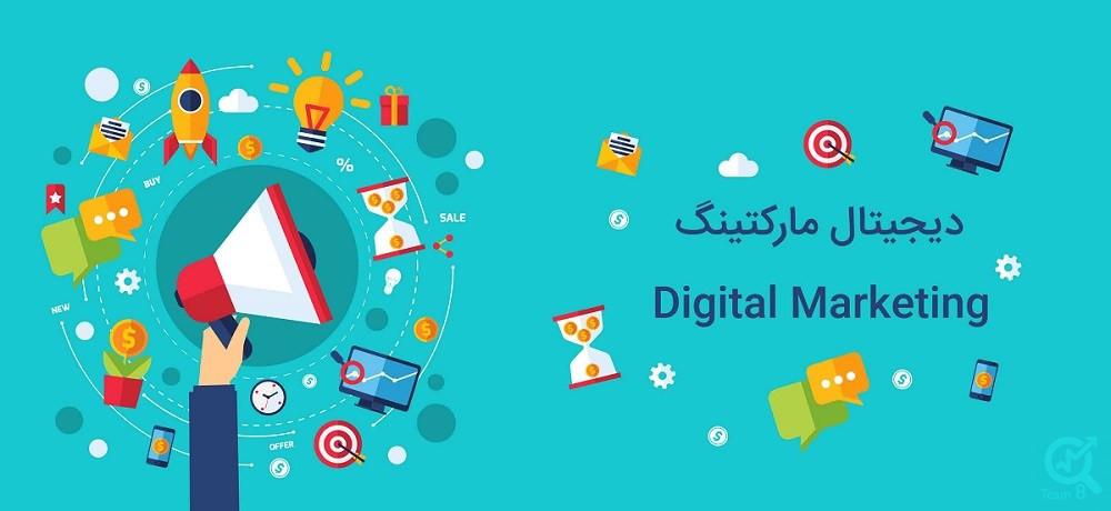 انواع روش های دیجیتال مارکتینگ چیست؟